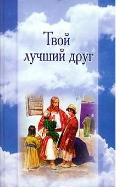"""Детская Библия """"Твой лучший друг"""""""
