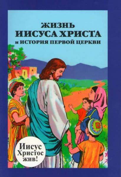 Жизнь Иисуса Христа и история Церкви