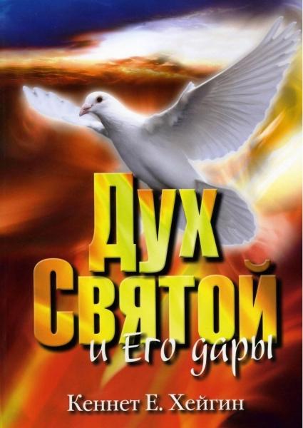 Дух Святой и Его дары