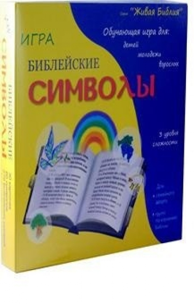 """Игра """"Библейские символы"""""""