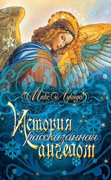 История, рассказанная ангелом,