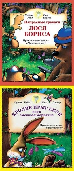 Кролик Прыг-Скок и его смешная мордочка, Напрасные тревоги лося