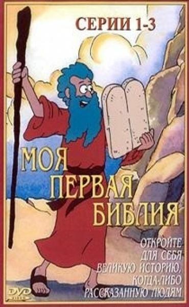 Моя первая Библия 1-3 Мультсер DVD