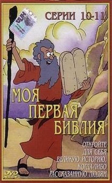 Моя первая Библия 10-11 Мультсер DVD