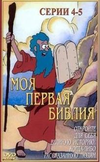 Моя первая Библия 4-5 Мультсер DVD