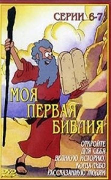 Моя первая Библия 6-7 Мультсер DVD
