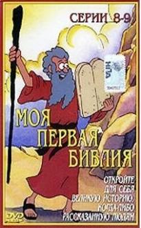 Моя первая Библия 8-9 Мультсер DVD