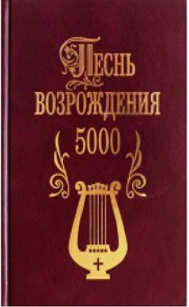 Песнь возрождения 5000