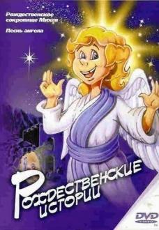 Рождественские истории DVD