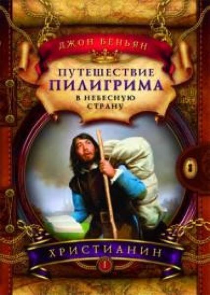 Путешествие Пилигрима в небесную страну