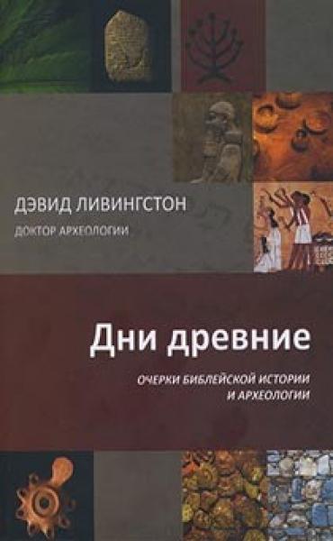 Дни древние. Очерки библейской истории и археологии.