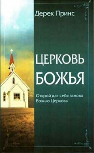 Церковь Божья