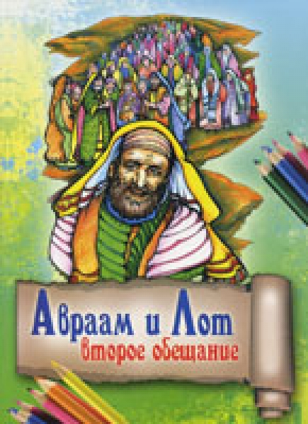 Авраам и Лот. Второе обещание