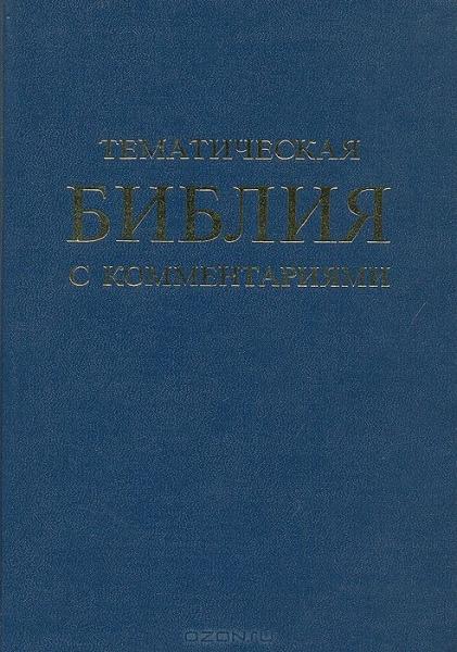 Библия тематическая+симфония