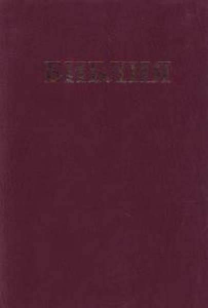 Библия формат 061