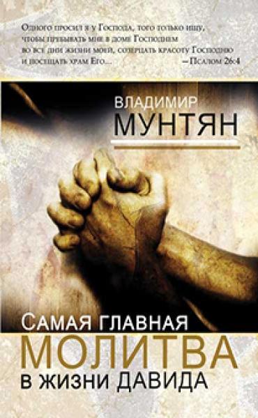 Самая главная молитва в жизни Давида