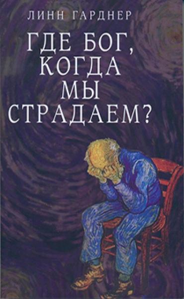 Где Бог когда мы страдаем?