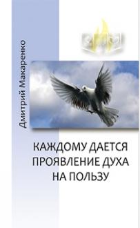 Каждому дается проявление Духа на пользу