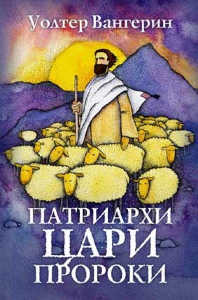 Патриархи, цари, пророки