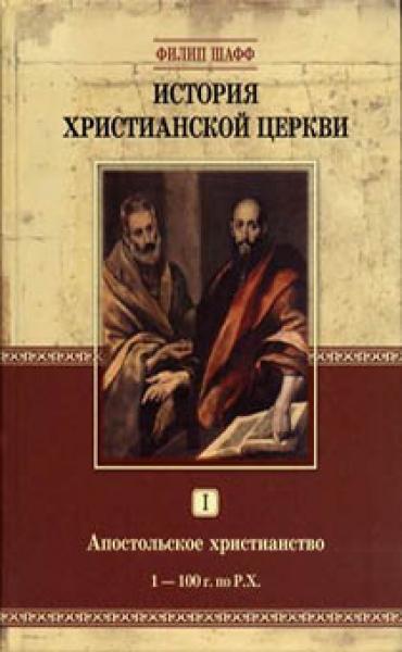 История христианской церкви  Т.1