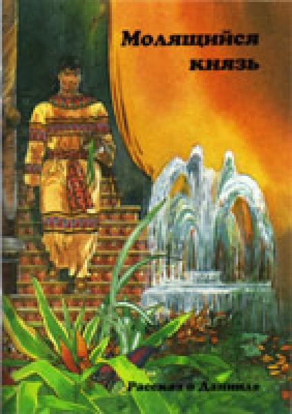 Молящийся князь