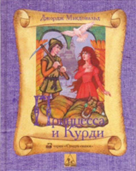 Принцесса и Курди