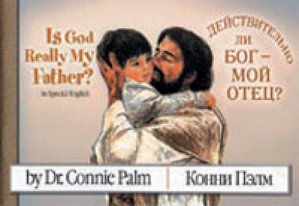Действительно ли Бог - мой Отец?