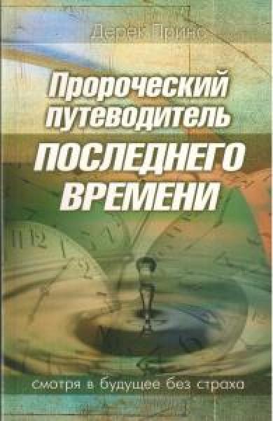 Пророческий путеводитель последнего времени