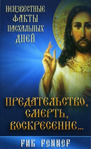 Предательство, смерть, воскресение