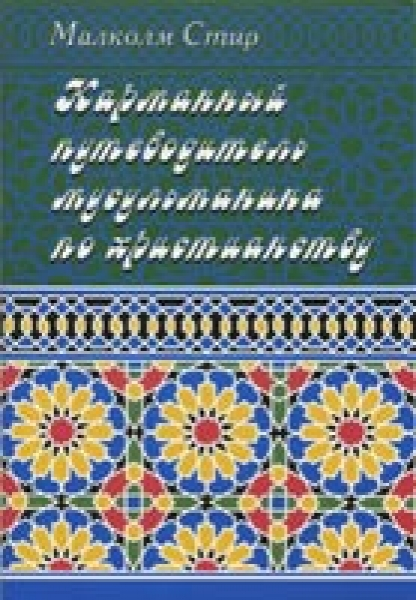 Карманный путеводитель мусульманина по христианству