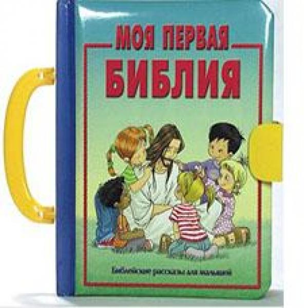 Моя первая Библия