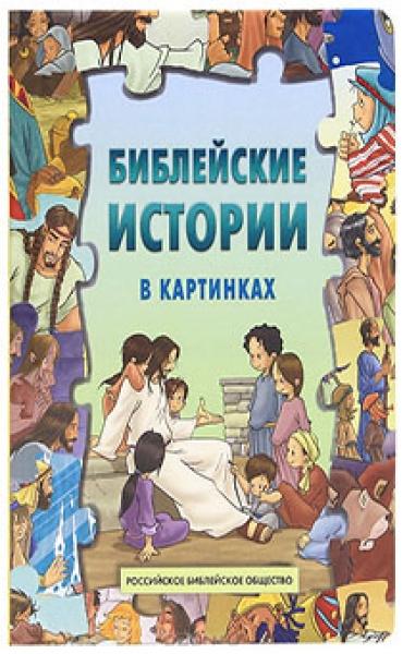 Библейские истории в картинках