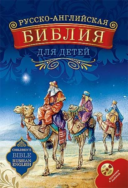 Библия для детей русско-английская с аудиокнигой