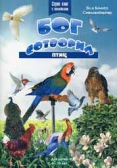 Бог сотворил птиц