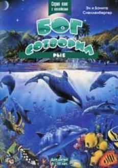 Бог сотворил рыб