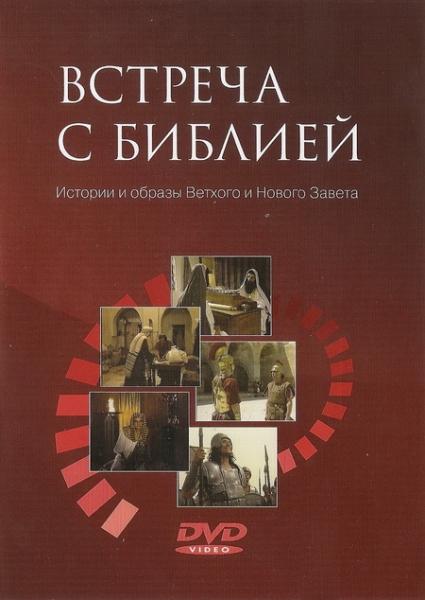 Встреча с Библией» DVD (17 фильмов)
