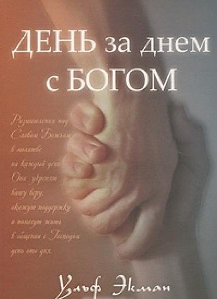 День за днем с Богом