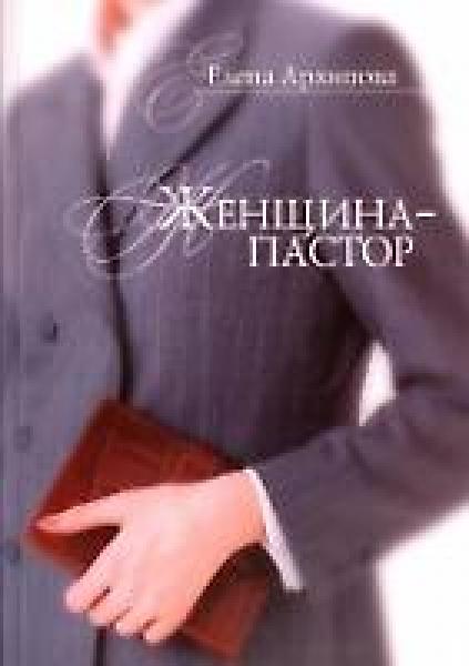 Женщина - пастор