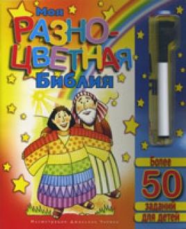 Моя разноцветная Библия