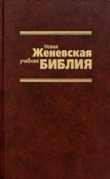 Женевская Библия