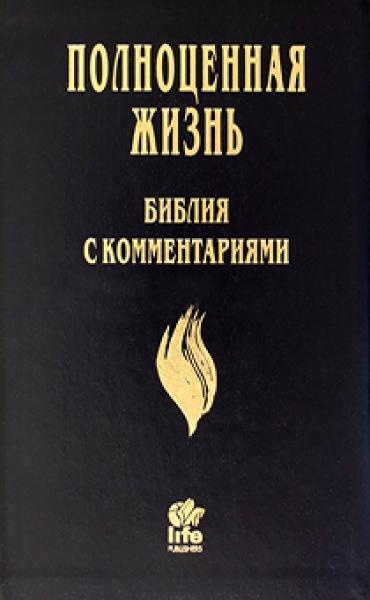 """БИБЛИЯ С КОММЕНТАРИЯМИ """"ПОЛНОЦЕННАЯ ЖИЗНЬ"""""""