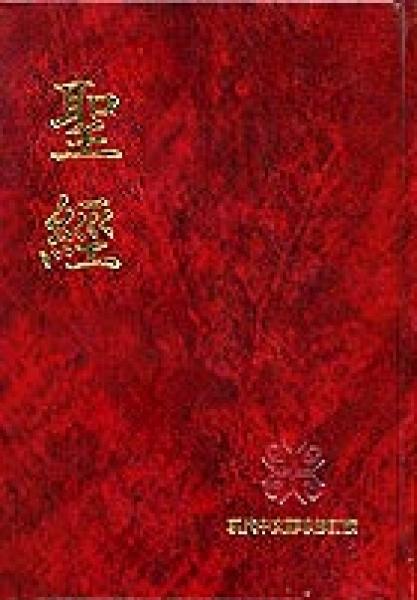 Библия на китайском языке