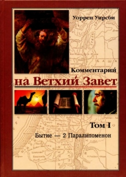 КОММЕНТАРИЙ НА ВЕТХИЙ ЗАВЕТ - ТОМ 1