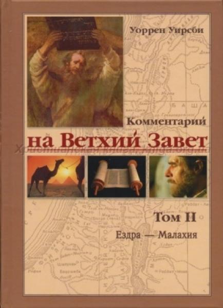 КОММЕНТАРИЙ НА ВЕТХИЙ ЗАВЕТ - ТОМ 2
