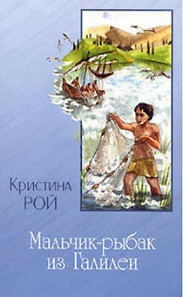 Мальчик рыбак из Галилеи