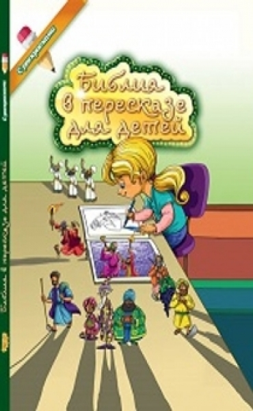 Библия в пересказе для детей. с раскрасками