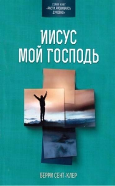 Иисус - мой Господь