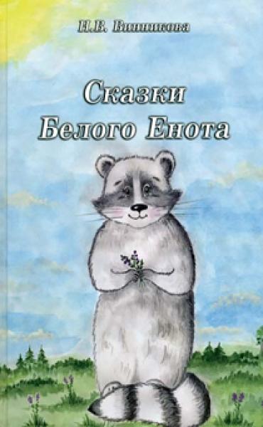 Рассказы Белого Енота