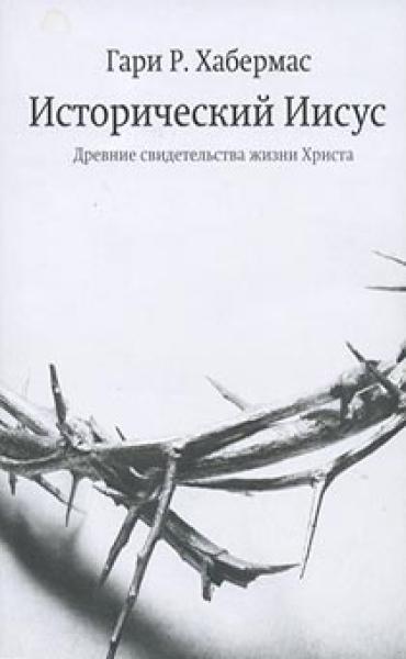 Исторический Иисус