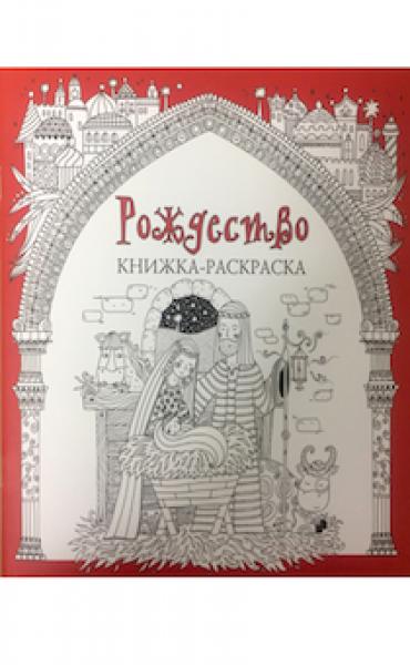 Рождество. Книжка-раскраска для взрослых и детей